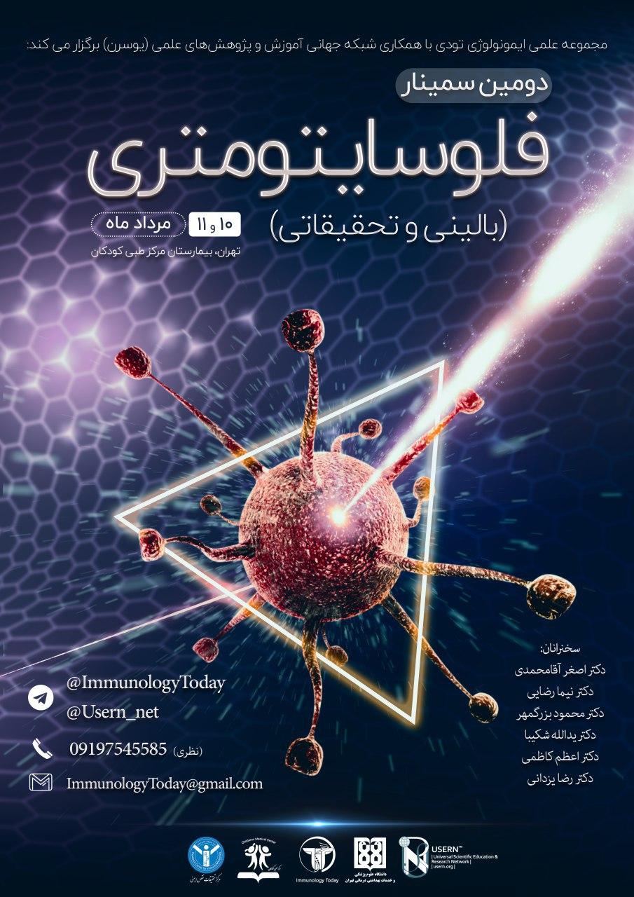 دومین-سمینار-فلوسایتومتری-بالینی-و-تحقیقاتی